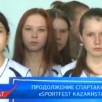 Продолжение спартакиады в Петропавловске